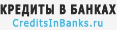 CreditsInBanks.ru